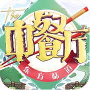 中餐厅:东方味道-同名美食节目官方正版授权游戏