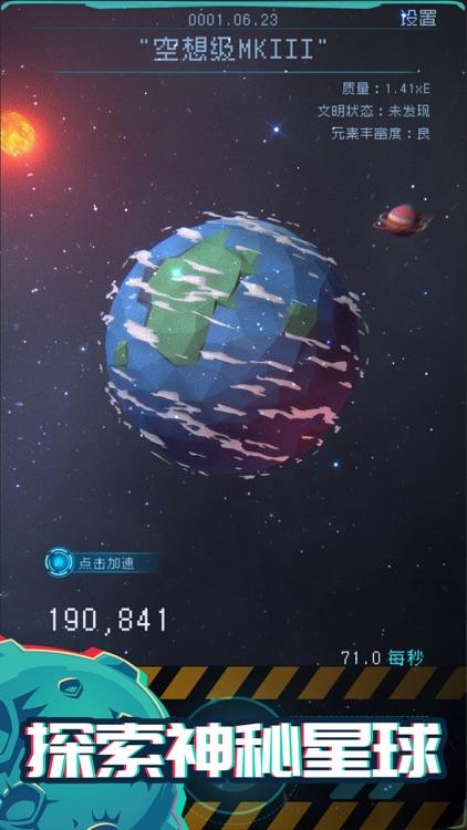 逐光:启航 screenshot-3