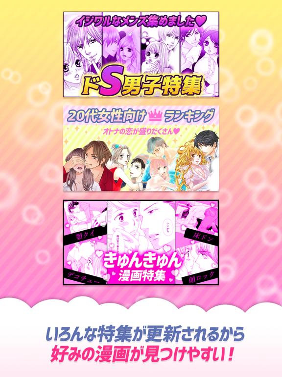 マンガ㊙ラブコミ 少女漫画アプリのおすすめ画像6