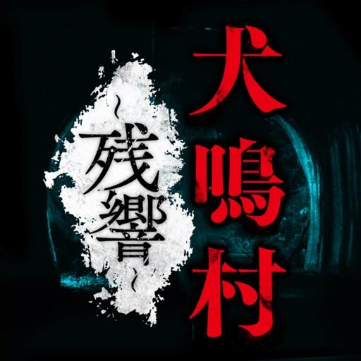 犬鳴村~残響~