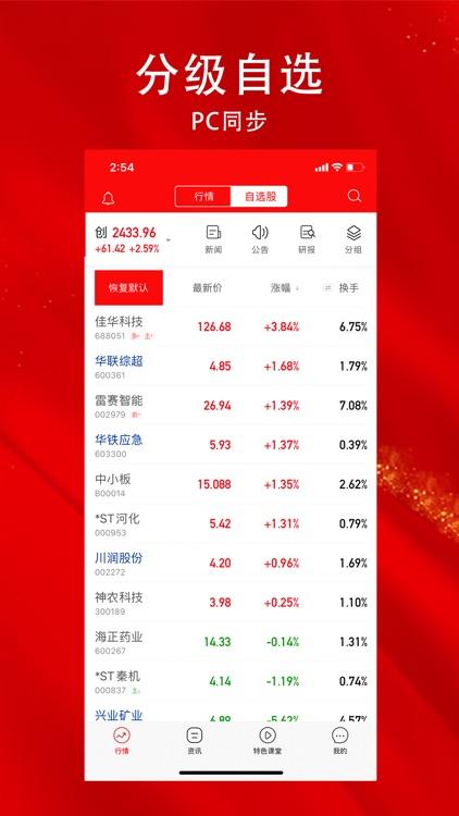 指南针股票 screenshot-4