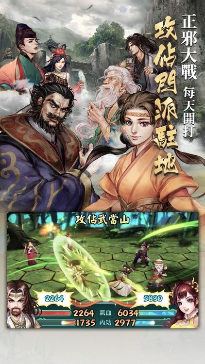 俠客風雲傳Online screenshot-6
