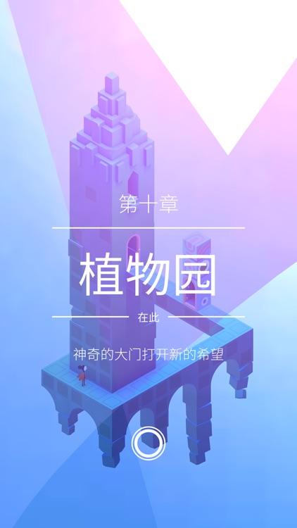 纪念碑谷2 screenshot-4
