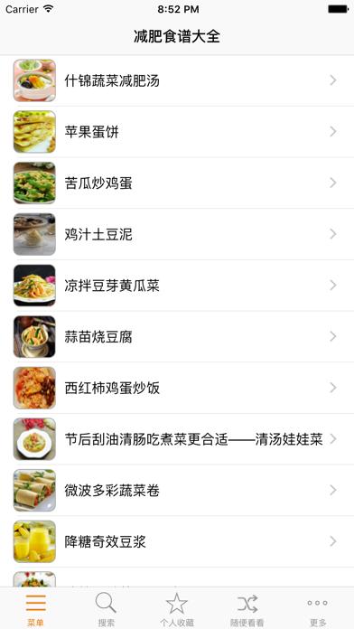 健康瘦身必备美食菜谱 screenshot two