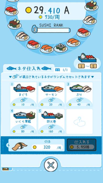 すしあつめ - MERGE SUSHI -のおすすめ画像2