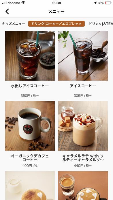タリーズコーヒージャパン公式アプリのおすすめ画像6