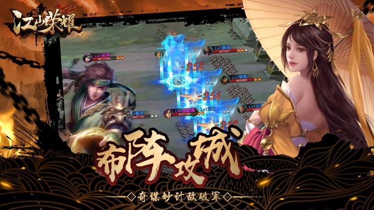 江山荣耀:逐鹿中原一统天下 screenshot-3