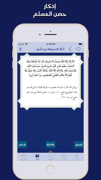 iLove Quran :أحب القران الكريملقطة شاشة5