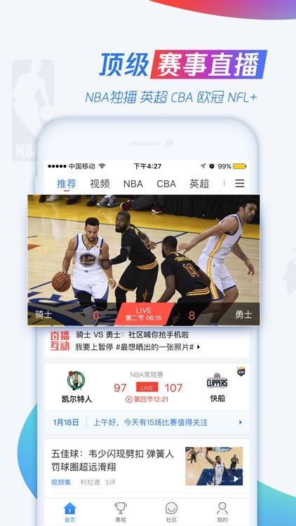 腾讯体育-NBA英超CBA高清直播