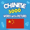 Chinese 5000 Words&Pictures