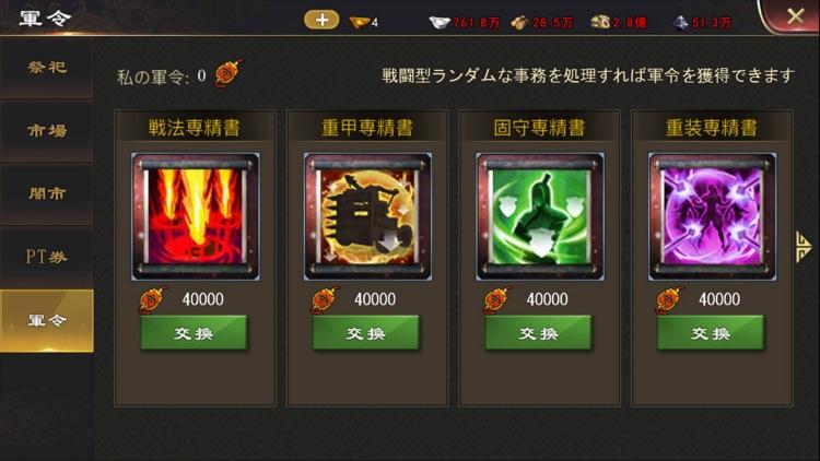 戦・三国志バトル screenshot-4