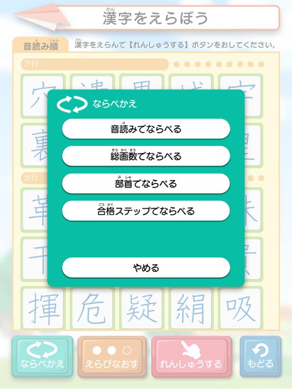 そらがき <漢字筆順学習アプリケーション 小学校6年>のおすすめ画像2