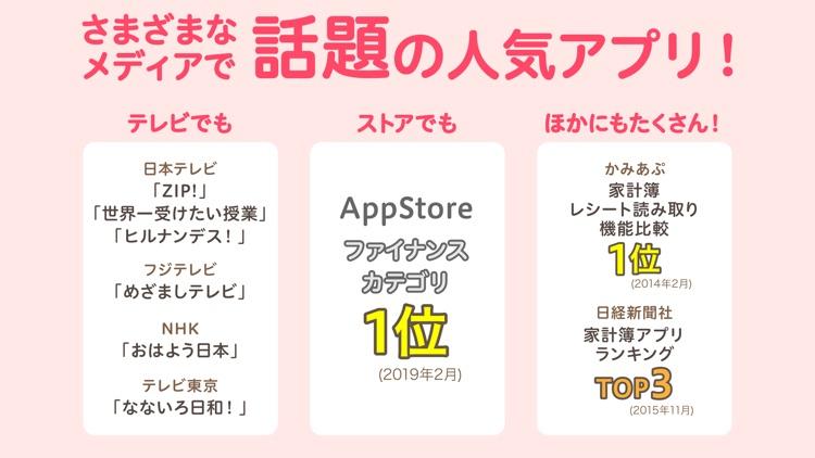家計簿レシーピ! レシート読み取り・家計簿アプリ screenshot-4