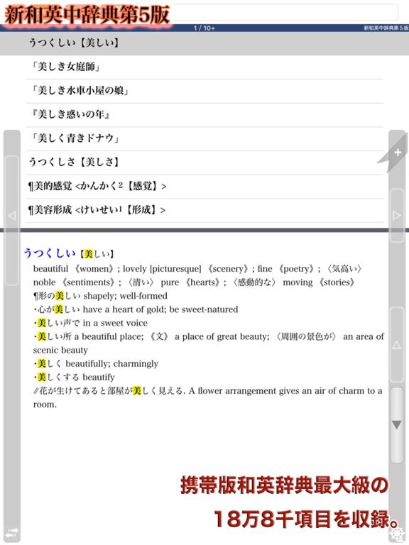 新英和中辞典・新和英中辞典【研究社】(ONESWING)のおすすめ画像4