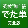 英検3級 - Flash Words -