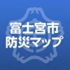 富士宮市防災マップ - iPhoneアプリ