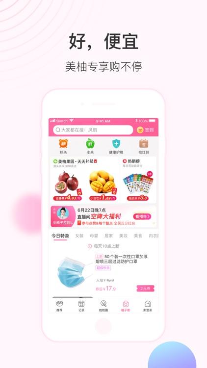 美柚月经期助手-女性备孕怀孕育儿社区 screenshot-9