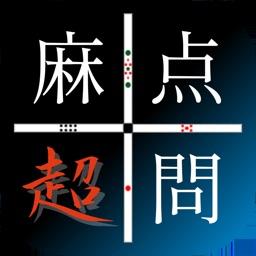 麻雀点数計算 超 実践問題集 By Kentaro Hosokawa