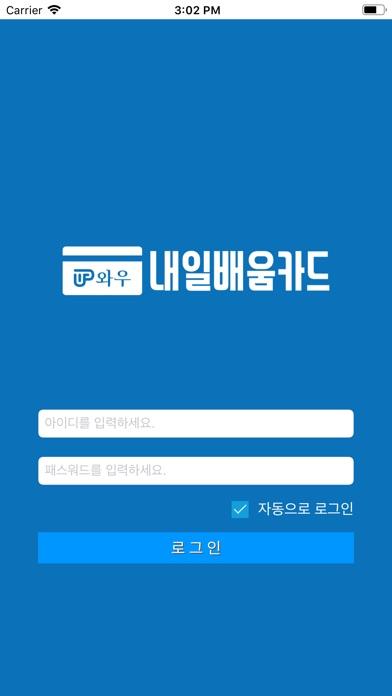 내일배움카드 app image