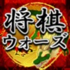 将棋ウォーズ - iPhoneアプリ