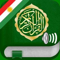 Qur'ana bi Kurdî û Erebî