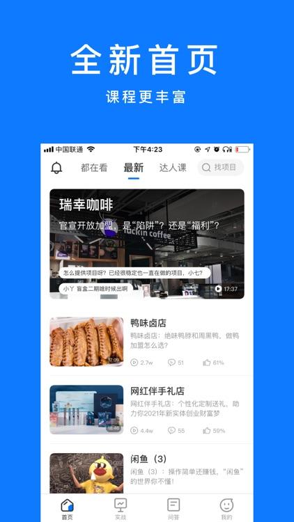 谋事 screenshot-0
