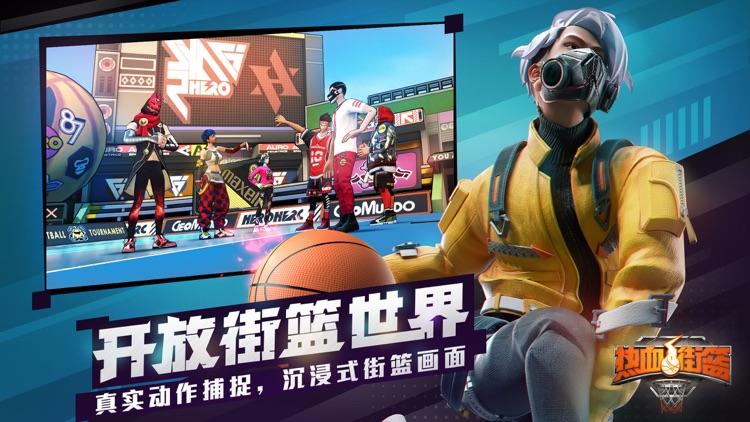 热血街篮 screenshot-3