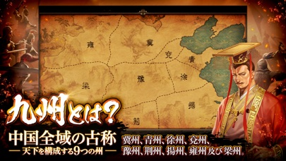 九州三国志スクリーンショット2