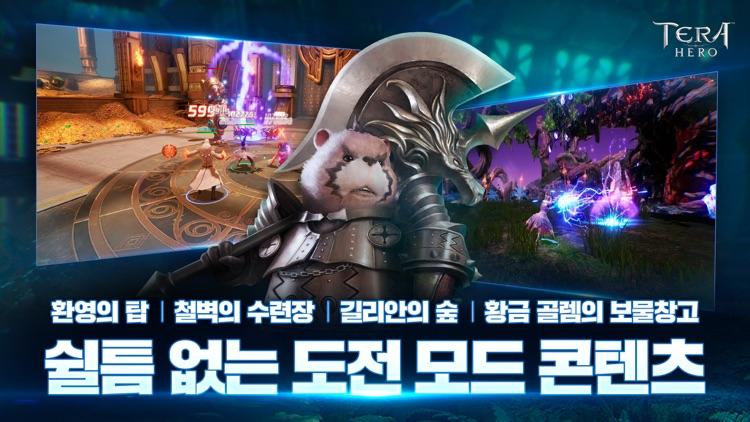테라 히어로 screenshot-3