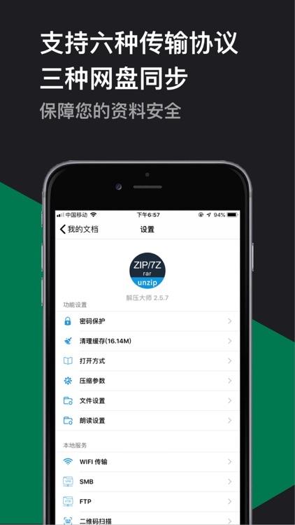 解压大师 - ZIP RAR 7Z 解压软件 screenshot-4