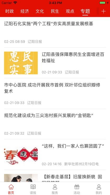 辽阳日报 screenshot-1