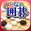 みんなの囲碁 DeepLearning - iPhoneアプリ