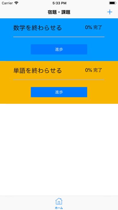 宿題チェッカー screenshot 1