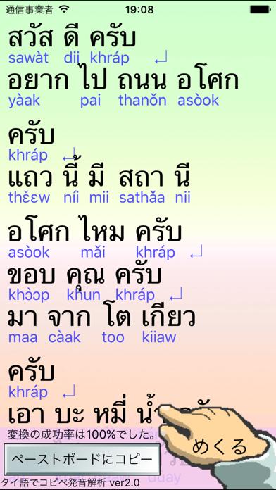 タイ語でコピペ発音解析のおすすめ画像3