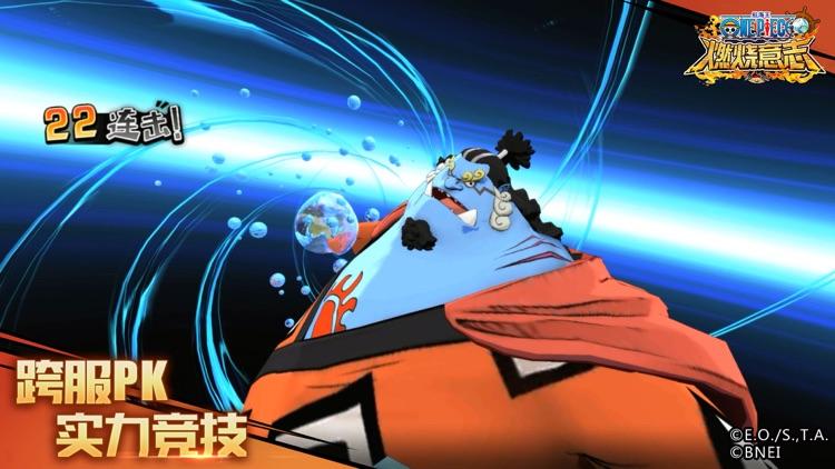 航海王:燃烧意志 screenshot-4