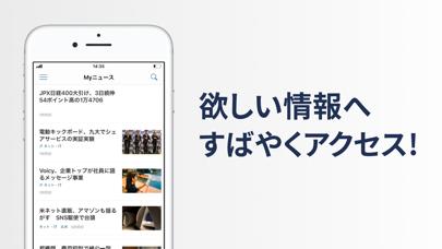 日本経済新聞 電子版 ScreenShot4