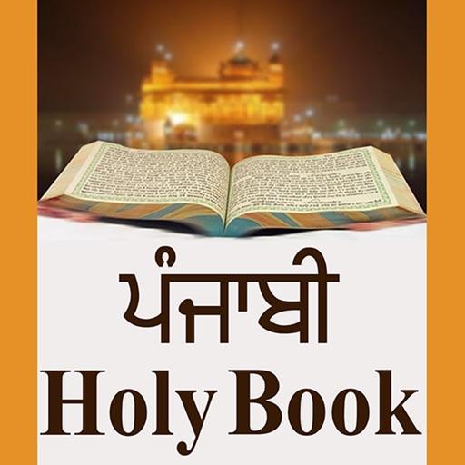 Punjabi Holybook