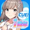 CUE! -See You Everyday- - iPadアプリ