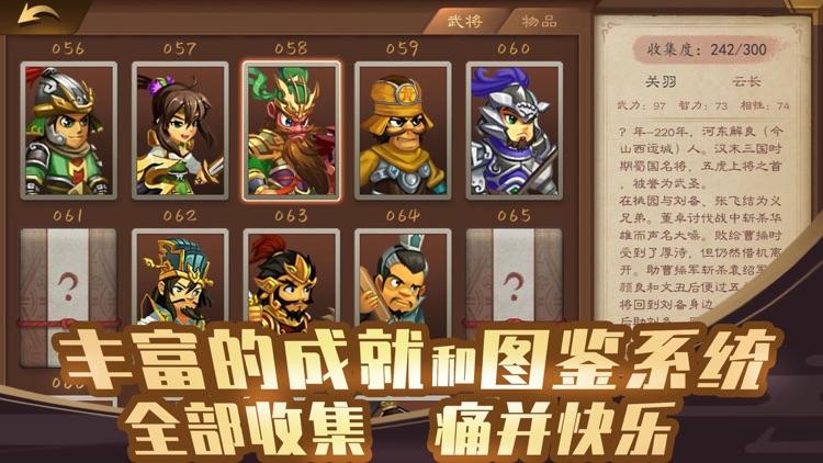 单机三国志4 群英蝟兴 screenshot-8
