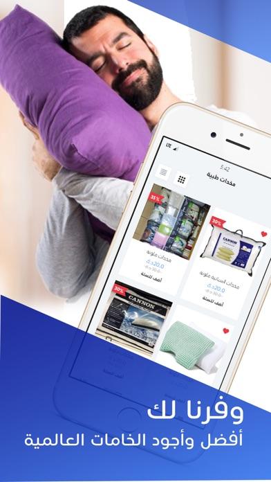 Screenshot for فراش وغطا in United Arab Emirates App Store