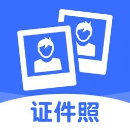 智能证件照-专业证件照制作