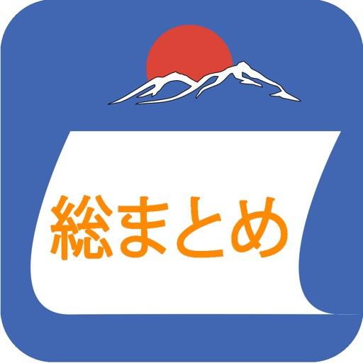 Học tiếng Nhật Soumatome icon