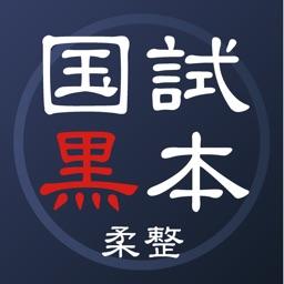 柔道整復師 国家試験対策【国試黒本】参考書アプリ