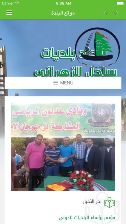 اتحاد بلديات الزهراني screenshot-3