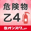 危険物取扱者乙4 試験問題対策 アプリ-オンスク.JP - iPadアプリ