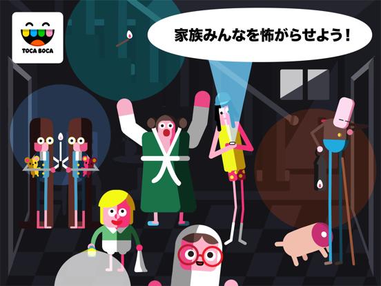 トッカ・ブー(Toca Boo)のおすすめ画像5