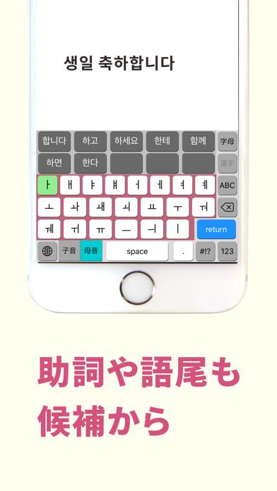 ハングリン - 韓国語キーボードのおすすめ画像2