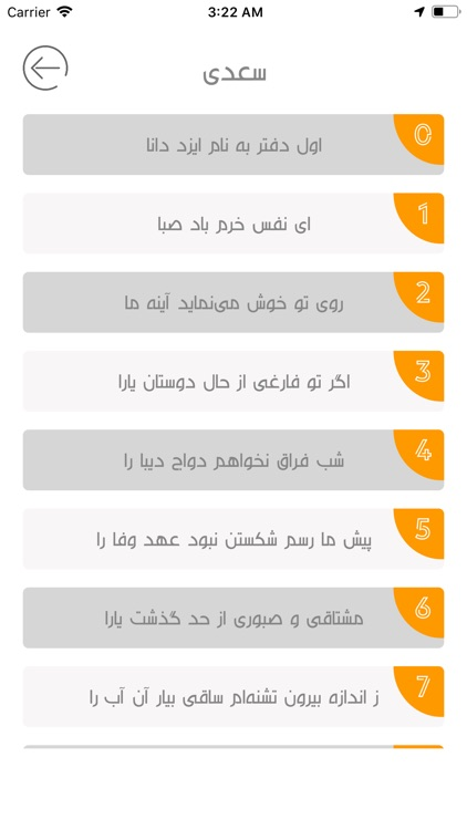 مرکز فارس screenshot-7