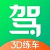 驾校一点通3D练车-科目二科目三3D汽车模拟考试