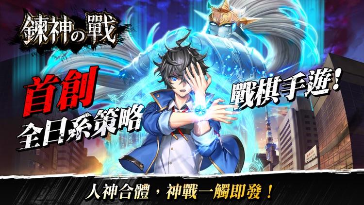鍊神之戰 screenshot-0